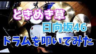 【日向坂46】ときめき草/ドラムを叩いてみた