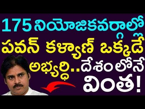 Pawan Kalyan Is The Only Candidate To Contest 175 Assembly Seats