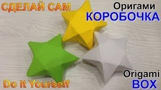 Поделки из бумаги. Оригами коробочка.Crafts made of paper. Оrigami star box.(Поделки из бумаги. Оригами коробочка.Crafts made of paper. Оrigami star box. В этом видео вы научитесь делать оригами из..., 2014-06-28T18:32:52.000Z)