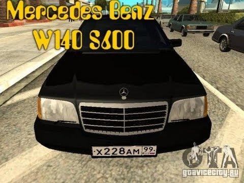 Mercedes Benz W140 S600 | #63 Обзоры на моды в GTA SA
