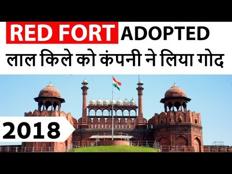 Red Fort Adopted By Private Company For 25 Crore - बिक गया लालकिला?