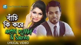Bachi Ki Kore Sad Arfin Rumey Sabrina Mp3 Song Download