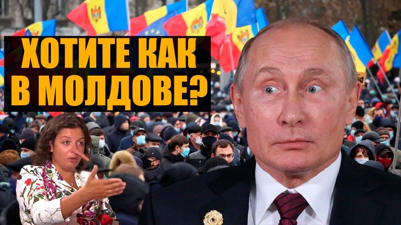 Протест в Молдове, «рука» Кремля и абсурд Симоньян