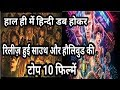 top 10 new hindi dubbed south indian movies || and Hollywood movies | filmy dost