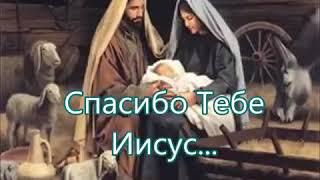 СПАСИБО ТЕБЕ ИИСУС