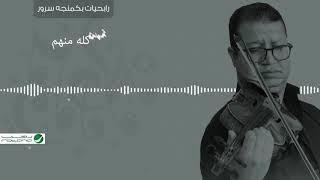 Mahmoud Sorour ... Kolo Menhom | محمود سرور ... كله منهم