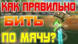 Как правильно бить по мячу? Учимся вместе! | Тренировка | Rocket League