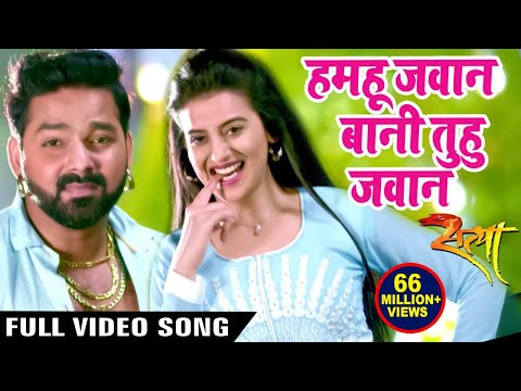 Pawan Singh का सबसे हिट गाना 2017 - Hamahu Jawan Bani - Superhit Film (SATYA) - Bhojpuri Hit Song