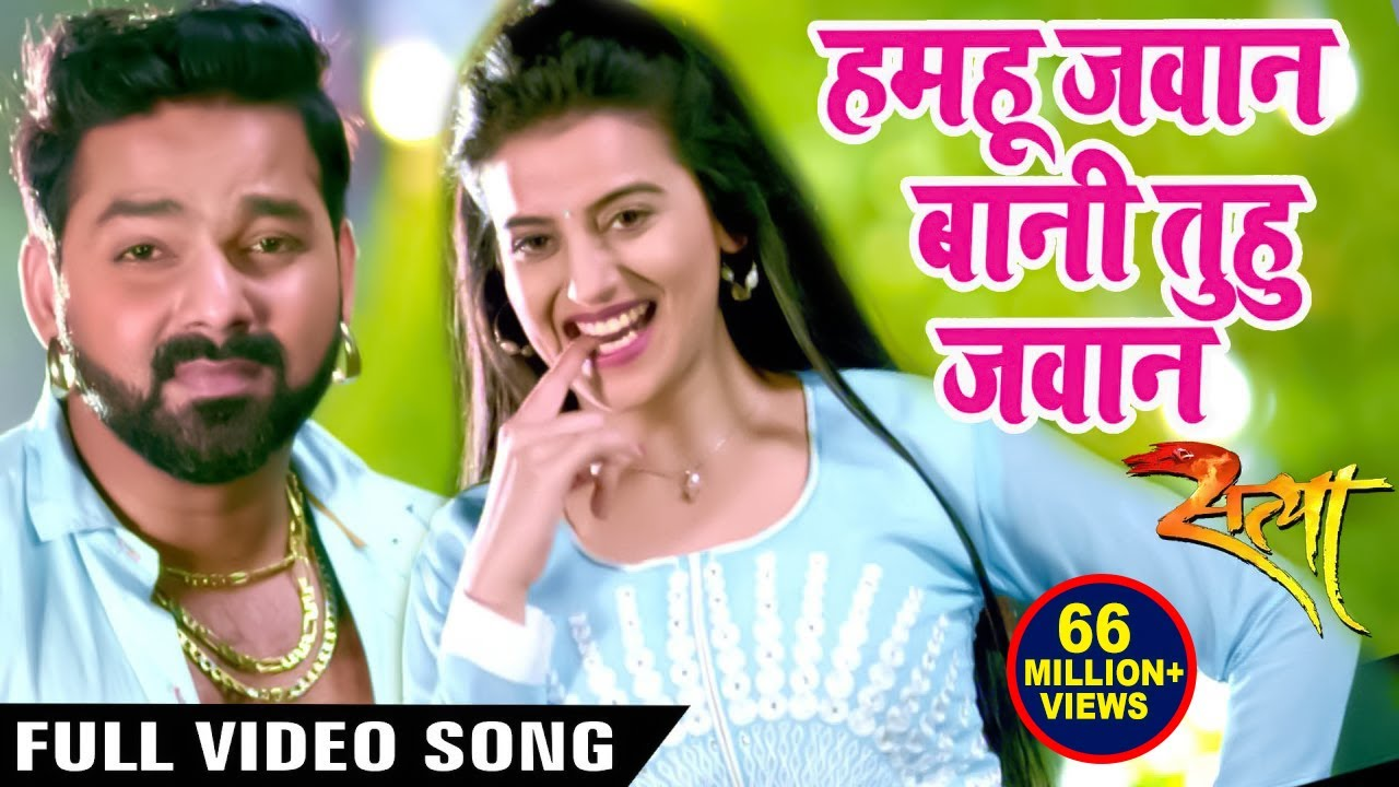 Pawan Singh का सबसे हिट गाना - Hamahu Jawan Bani - Superhit Film (SATYA) - Bhojpuri Hit Song