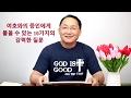 여호와의 증인 04 여호와의 증인에게 물을 수 있는 10가지의 강력한 질문