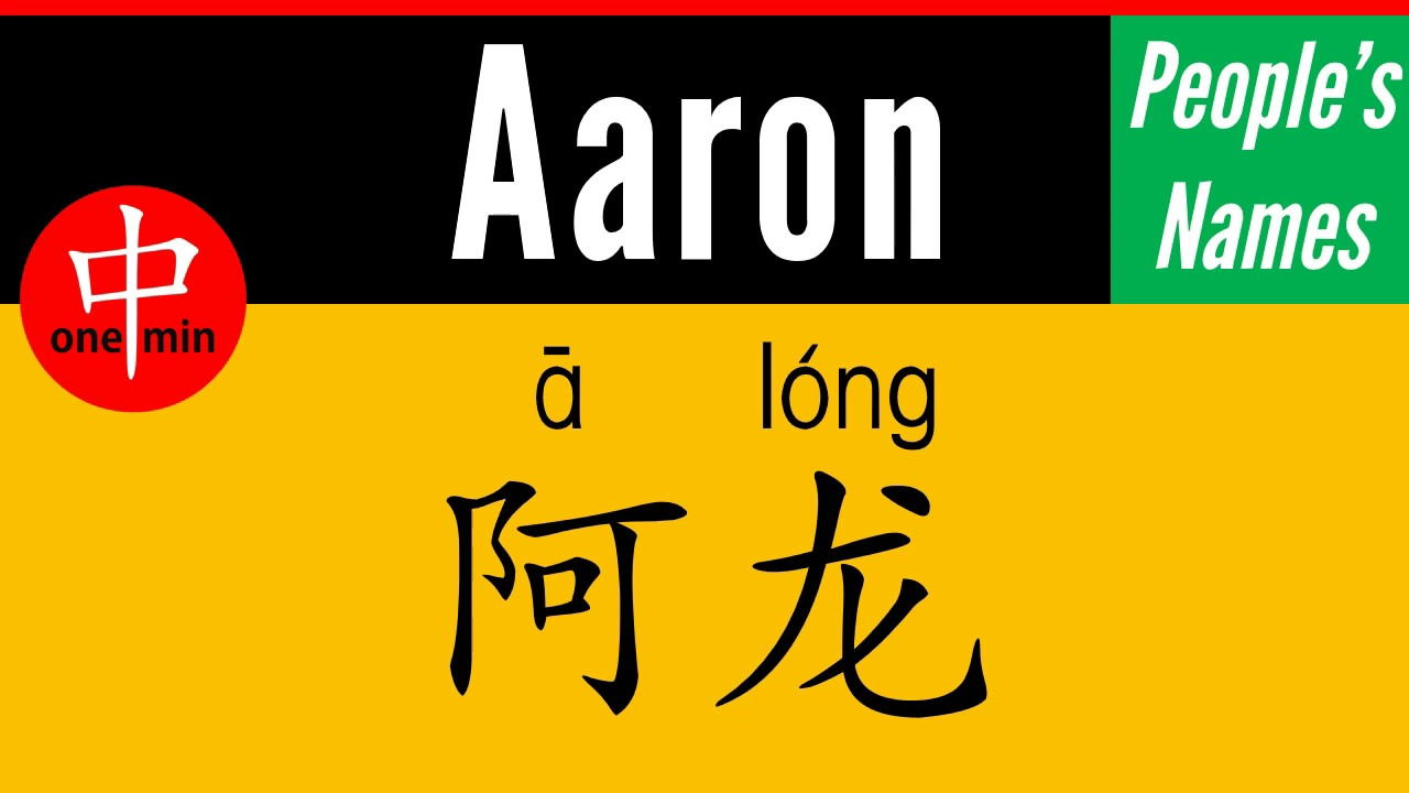 How to Say Your Name AARON in Chinese?