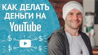Как Легко Зарабатывать Большие Деньги на YouTube