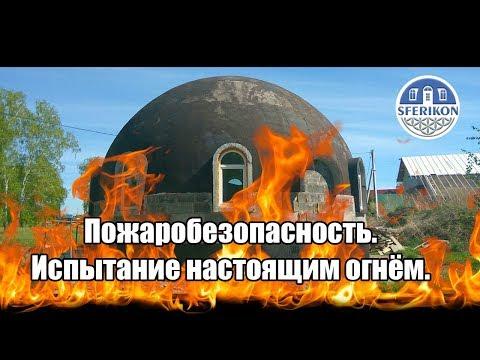 Купольный дом: пенополистирол не горит!