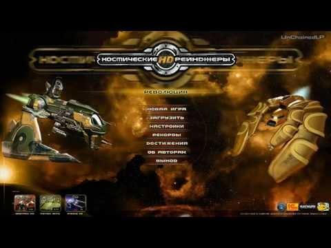 Космические рейнджеры 2 - Революция. Почти