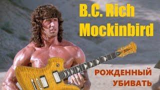 �������� ���� B.C. Rich Mockingbird - делает рок! ������