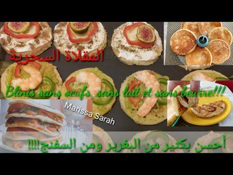 فطائر-مالحة-أحسن-من-البغرير-والسفنج//-blinis-fait-maison-sans-oeufs,-sans-lait-et-sans-beurre
