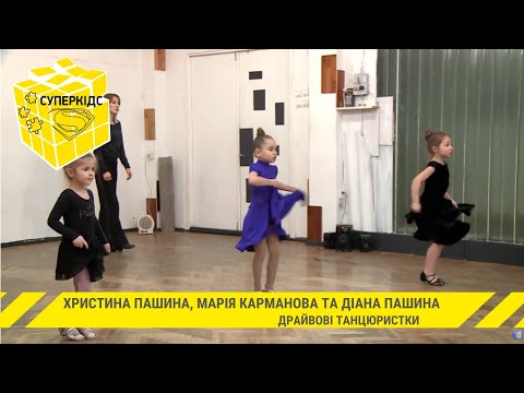 11 канал: Суперкідс. Випуск 13. Танцюристки Христина Пашина, Марія Карманова та Діана Пашина