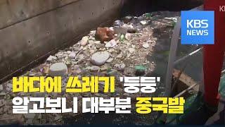 해양쓰레기 매년 '2천 개' 해외에서 유입 / KBS뉴…