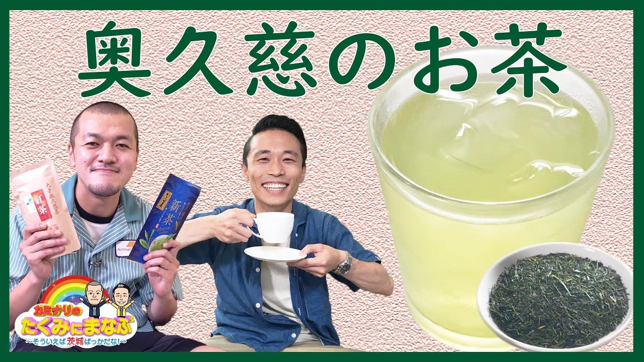 カミナリの「たくみにまなぶ」〜そういえば茨城ばっかだな〜『奥久慈のお茶』(令和2年8月7日放送) 略して『カミいば』