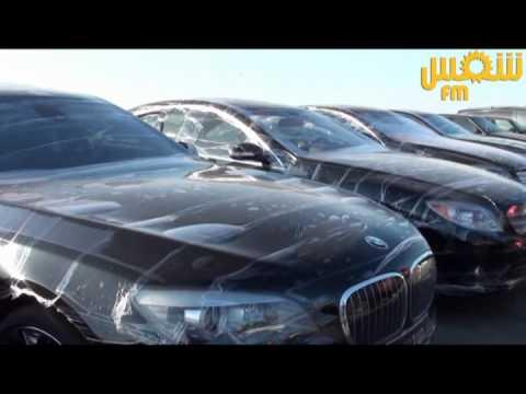 Vente aux enchères de voitures confisquées au Clan Ben Ali (ne concerne que10voitures)