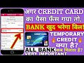 Credit Card Bill Payment By Bank || What is Temporary Credit in credit card || Payment Failed Bill🔥