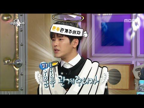 [RADIO STAR] 라디오스타 Lee Howon, I am an혼후관계주의자 20171206 Mp3
