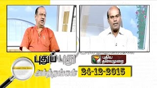 Puthu Puthu Arthangal 24-12-2015 today full hd youtube video 24.12.15 | Puthiya Thalaimurai TV Show 24th December 2015