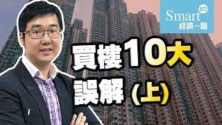 諗Sir:買樓十大誤解 (上)【諗sir投資教室】
