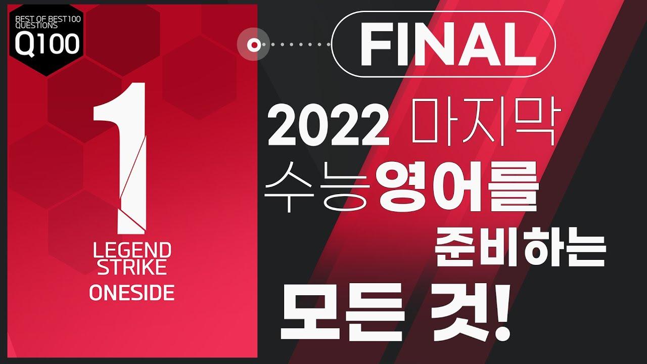 2022 FINAL 수능영어를 준비하는 모든 것!