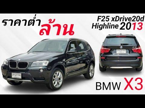 รถมือสอง BMW X3 2.0 F25 xDrive20d Highline SUV ปี 2013 ~ SUV หรู ~สภาพดีเยี่ยม  สนใจโทร.0628242551