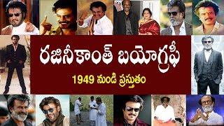 రజినీకాంత్ బయోగ్రఫీ   Rajinikanth Biography   Rajinikanth real sotry
