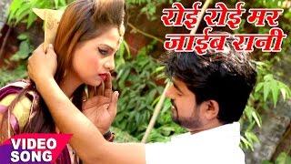 Roi Roi Mar Jaib - Naihar Ke Labhar - Ravi Raj Singh - Bhojpuri Hit Songs 2017 new