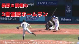 「横浜DeNAベイスターズvs阪神タイガース オープン戦」(2015-03-17)より...