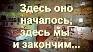 Чернобыль... 5 минут живого ШОКА!(Поднасобиралось несколько видео и немало фоток с Чернобыля 2012-2014. Решил слепить их вместе, чтобы было что..., 2014-08-06T18:38:13.000Z)