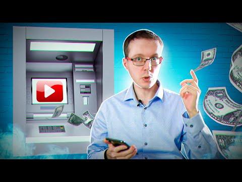 Как вывести деньги с YouTube в 2021 году? Способы вывода денег с YouTube