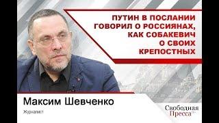Путин в послании говорил о россиянах, как Собакевич о своих крепостных