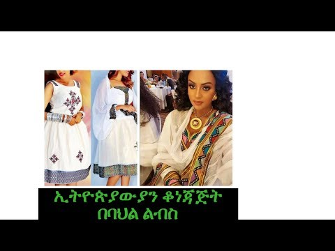Ethiopia:Beautiful Ethiopian women in traditional cloth thumbnail