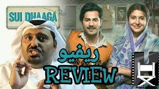 "Sui dhaaga  Review | Varun Dhawan|Anushka Sharma ريفيو فيلم فارون دهاوان "" الخيط والإبرة"""
