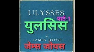 (Part-1) Ulysses by James Joyce summary in Hindi | literary help English literature