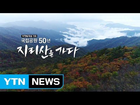 [YTN 특별기획] 국립공원 50년, 지리산을 가다 / YTN