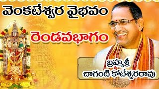 Sri Venkateswara Vaibhavam | Part 02 | Brahmasri Chaganti Koteswara Rao | 2016 | Telugu Pravachanalu