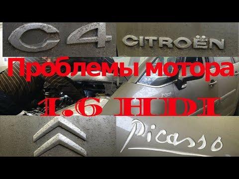 """Citroen C4 Picasso 1.6 HDi двигатель глохнет в движении, """"троит"""". Анонс ремонта"""