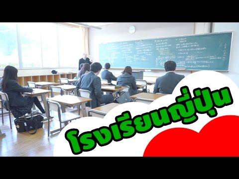 ชีวิตประจำวันในโรงเรียนญี่ปุ่น