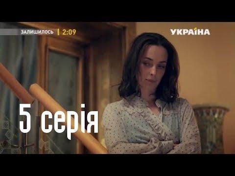 Стань моей тенью 5 серия - Украина, сериал 2020
