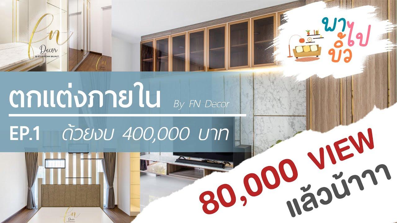 พาไปบิ้ว l EP. 1 : บิ้วอินบ้านด้วยงบ 400,000 บาท