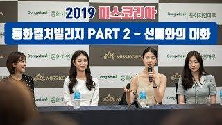 2019 미스코리아  동화컬처빌리지 PART 2 선배와…