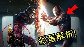 【彩蛋解析&劇情解說】美國隊長3:英雄內戰 thumbnail