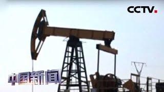 [中国新闻] 70年来首次 美成为月度石油净出口国 | CCTV中文国际