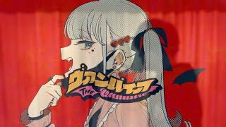 DECO*27 - ヴァンパイア feat. 初音ミク coovered by かずみん【だるま男が歌ってみた】