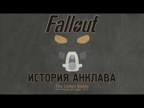 Лор Fallout: История Анклава